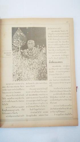 นิตยสารพระอภิญญา 4