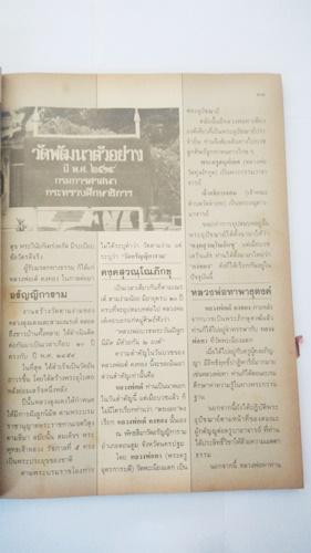 นิตยสารพระอภิญญา 5