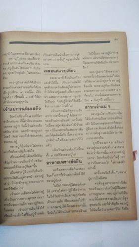 นิตยสารพระอภิญญา 7