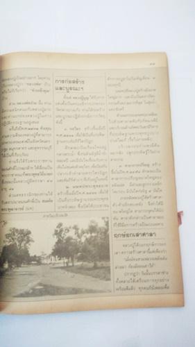 นิตยสารพระอภิญญา 8