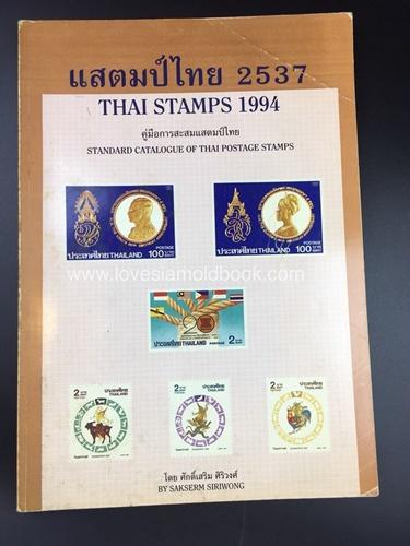 แสตมป์ไทย 2537