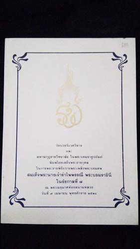 วัดบวรนิเวศวิหาร และมหามกุฎราชวิทยาลัย ในพระบรมราชูปถัมภ์ พิมพ์โดยเสด็จพระราชกุศล ในการพระราชพิธีถวา