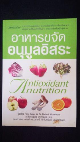 อาหารขจัดอนุมูลอิสระ = Antioxidant nutrition
