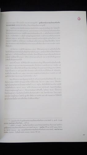 อุทยานเฉลิมพระเกียรติสมเด็จพระศรีนครินทราบรมราชชนนี 6