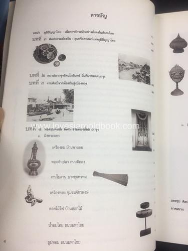 ภูมิปัญญาไทยในงานศิลป์ถิ่นเมืองกรุง BANGKOK REGIONAL WISDOM THROUGH ART AND CRAFT 1