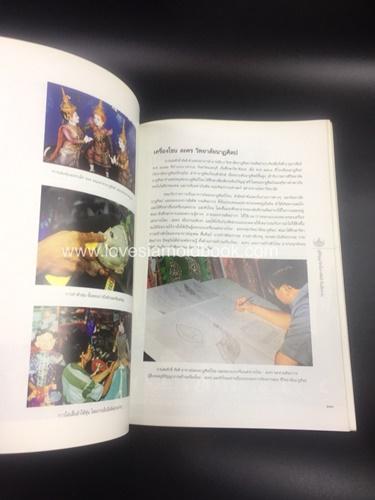 ภูมิปัญญาไทยในงานศิลป์ถิ่นเมืองกรุง BANGKOK REGIONAL WISDOM THROUGH ART AND CRAFT 2