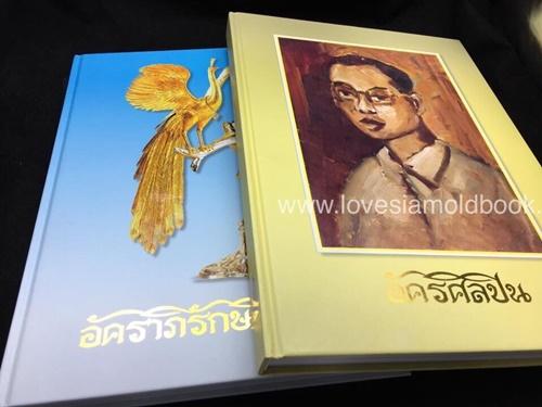 หนังสือชุด อัครศิลปิน และ อัคราภิรักษศิลปิน