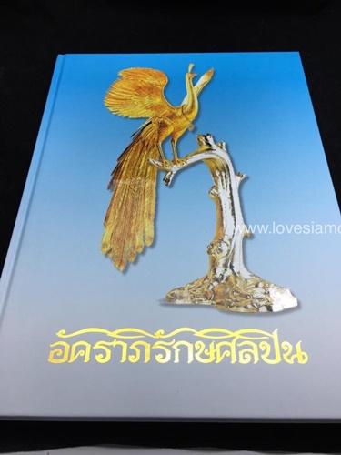 หนังสือชุด อัครศิลปิน และ อัคราภิรักษศิลปิน 5