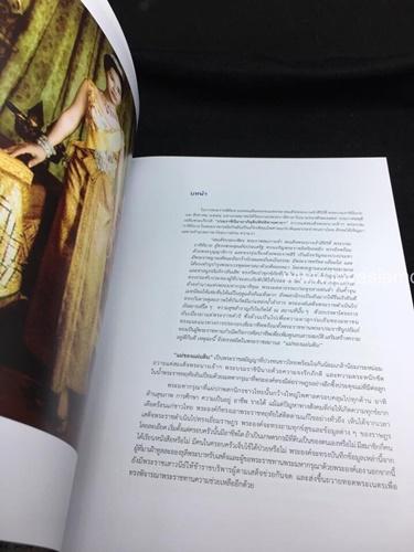 หนังสือชุด อัครศิลปิน และ อัคราภิรักษศิลปิน 6