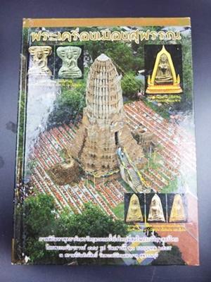 หนังสือรวมภาพพระชนะประกวด นิทรรศการอนุรักษ์พระเครื่องเมืองสุพรรณ