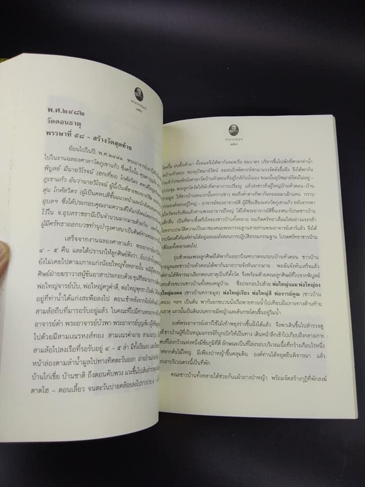 ชีวประวัติ และ ปฏิปทา พระอาจารย์เสาร์  กนฺตสีโล 8