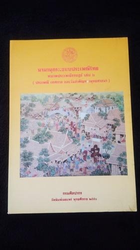 นามานุกรมขนบประเพณีไทย หมวดประเพณีราษฏร์ เล่ม 2