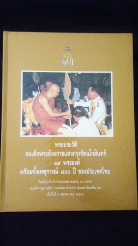 พระประวัติสมเด็จพระสังฆราชแห่งกรุงรัตนโกสินทร์ 19 พระองค์ พร้อมทั้งเหตุการณ์ 700 ปี ของประเทศไทย