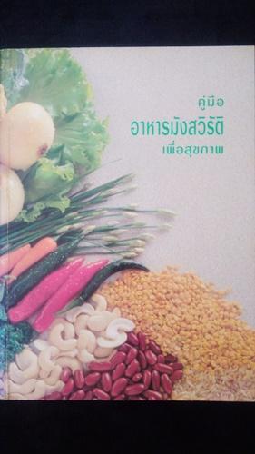 คู่มืออาหารมังสวิรัติเพื่อสุขภาพ สูตรอาหาร