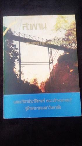 สะพาน รวมบทความทางประวัติศาสตร์