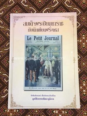 สมเด็จพระปิยมหาราชกับนักเขียนฝรั่งเศส (ภาษาไทย-อังกฤษ)