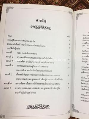 สมเด็จพระปิยมหาราชกับนักเขียนฝรั่งเศส (ภาษาไทย-อังกฤษ) 1