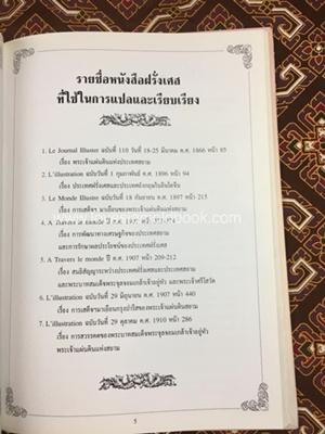 สมเด็จพระปิยมหาราชกับนักเขียนฝรั่งเศส (ภาษาไทย-อังกฤษ) 2