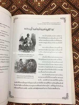 สมเด็จพระปิยมหาราชกับนักเขียนฝรั่งเศส (ภาษาไทย-อังกฤษ) 3