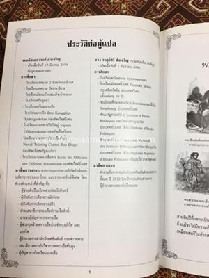 สมเด็จพระปิยมหาราชกับนักเขียนฝรั่งเศส (ภาษาไทย-อังกฤษ) 4
