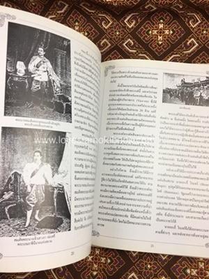 สมเด็จพระปิยมหาราชกับนักเขียนฝรั่งเศส (ภาษาไทย-อังกฤษ) 5