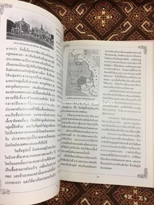สมเด็จพระปิยมหาราชกับนักเขียนฝรั่งเศส (ภาษาไทย-อังกฤษ) 7