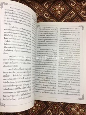 สมเด็จพระปิยมหาราชกับนักเขียนฝรั่งเศส (ภาษาไทย-อังกฤษ) 8