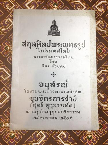 สกุลศิลปพระพุทธรูปในประเทศไทย