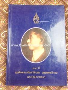 100 ปี สมเด็จพระมหิตลาธิเบศร อดุลยเดชวิกรมพระบรมราชชนก