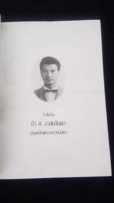 ชีวประวัติและผลงานของ นายสมชาย อาสนจินดา (ส.อาสนจินดา) 4