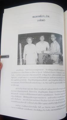 ชีวประวัติและผลงานของ นายสมชาย อาสนจินดา (ส.อาสนจินดา) 6