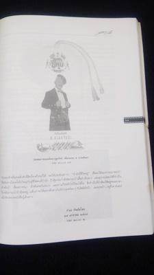 ชีวประวัติและผลงานของ นายสมชาย อาสนจินดา (ส.อาสนจินดา) 7