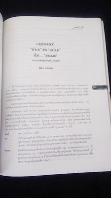 ชีวประวัติและผลงานของ นายสมชาย อาสนจินดา (ส.อาสนจินดา) 8
