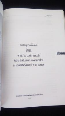 ชีวประวัติและผลงานของ นายสมชาย อาสนจินดา (ส.อาสนจินดา) 9