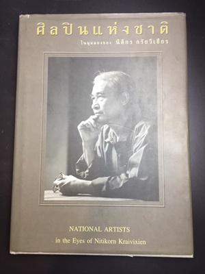 ศิลปินแห่งชาติ ในมุมมองของ นิติกร กรัยวิเชียร