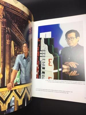 ศิลปินแห่งชาติ ในมุมมองของ นิติกร กรัยวิเชียร 5