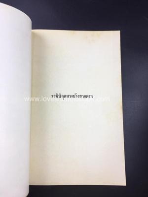 อนุสรณ์งานพระราชทานเพลิงศพ พระดุลยกรณ์พิทารณ์ (เชิด บุนนาค) 6