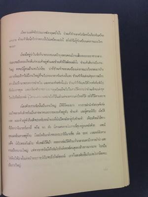 สมเด็จพระนางเจ้าสิริกิติ์ พระบรมราชินีนาถ ประมวล พระบรมฉายาลักษณ์ในฉลองพระองค์ชุดต่างฯ พระราชประวัต 9