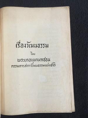 วัฒนธรรมสาร ฉบับที่ ๑ เรื่องวัฒนธรรม 1
