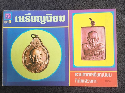 หนังสือเหรียญนิยม ชุดทิ่ 3