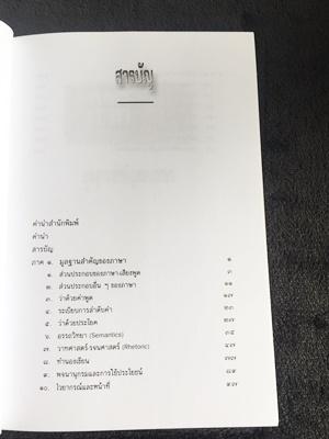ภาษาวรรณนา 1