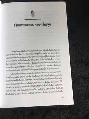 ภาษาวรรณนา 3