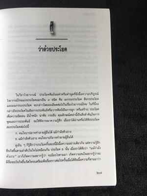 ภาษาวรรณนา 4