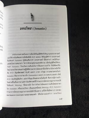 ภาษาวรรณนา 5