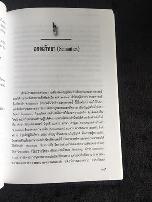 ภาษาวรรณนา 6