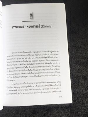 ภาษาวรรณนา 7