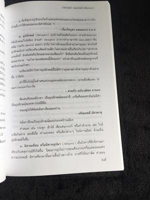 ภาษาวรรณนา 8
