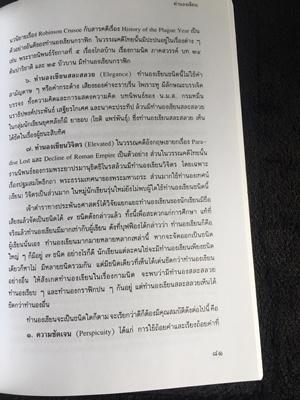 ภาษาวรรณนา 9