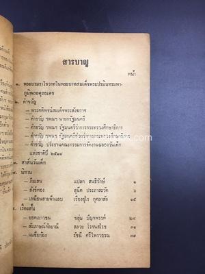 หนังสือวันเด็กแห่งชาติ ประจำปี พ.ศ.2514 1