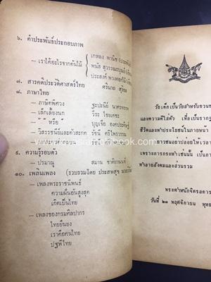 หนังสือวันเด็กแห่งชาติ ประจำปี พ.ศ.2514 2